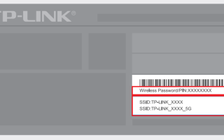 Tp link default password