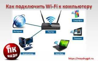 Как поставить wifi на компьютер