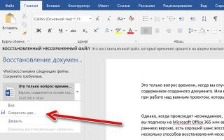 Как восстановить не сохранившийся документ word