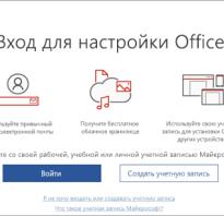 Активация корпоративных версий пакета office