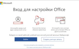 Office 365 активированный