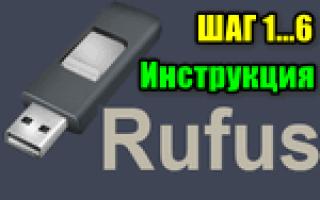 Создание загрузочной флешки через руфус
