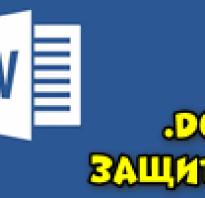 Как заблокировать документ word для редактирования