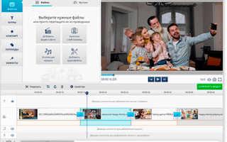 Онлайн видеомонтаж бесплатно на русском без скачивания