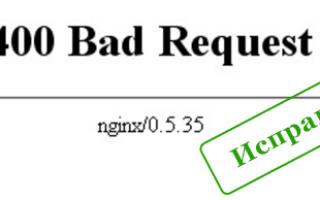 Http 400 ошибочный запрос internet explorer