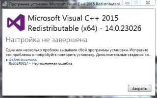 Ошибка установки visual c