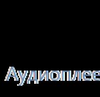 Проигрыватель музыки вконтакте