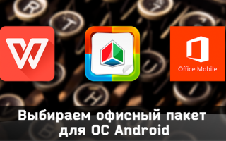 Wps office android 4pda