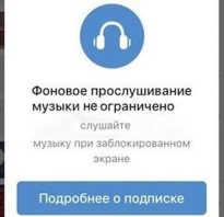 Слушать плейлист вконтакте