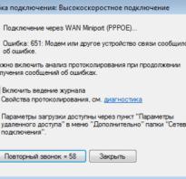 Ттк 651 ошибка при подключении