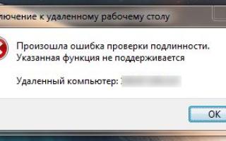 Ошибка входа ошибка при проверке пользователя