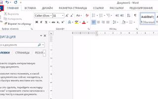 Как пересохранить pdf в word