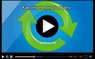 Как развернуть видео на весь экран