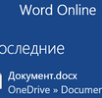 Microsoft office word онлайн