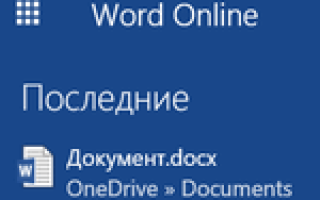 Документ microsoft office word онлайн