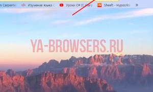 Как узнать разрядность браузера яндекс