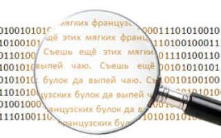 Снять защиту с документа word онлайн