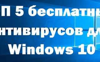 Самый лучший бесплатный антивирус для windows 10