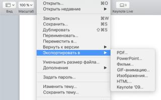Как перевести powerpoint