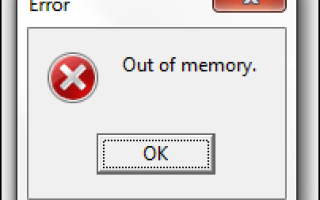 Ошибка субд out of memory