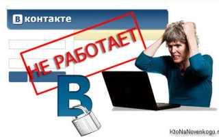 Почему не загружается страница вконтакте