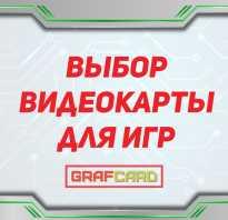 Онлайн видеокарта для игр