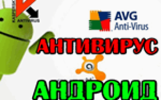 Лучший бесплатный мобильный антивирус