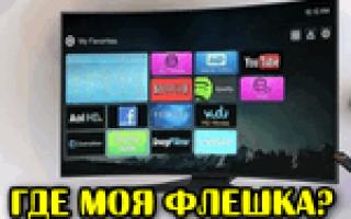 Телевизор не видит флешку ntfs