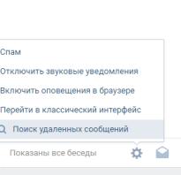 Как найти удаленные сообщения в вконтакте