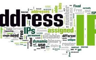 Постоянный ip адрес зачем нужен