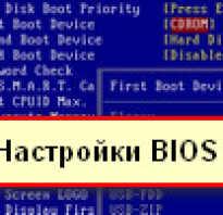 Настройка биос insydeh20 setup utility