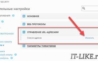 Как заблокировать url адрес