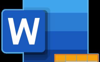 Как объединить ячейки в word online