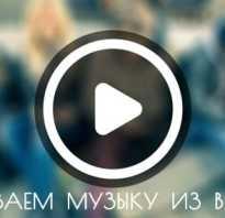 Сделать музыку из видео онлайн