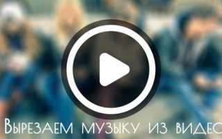 Отделить звук от видео онлайн