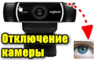 Камера в биосе