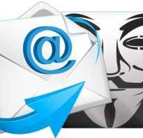 Подмена электронного адреса
