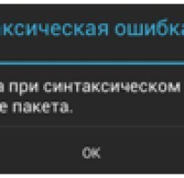 В приложении android service произошла ошибка