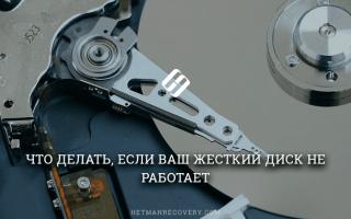 Жесткий диск не включается
