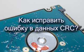 Нет доступа ошибка в данных crc