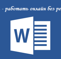 Набор текста онлайн в word