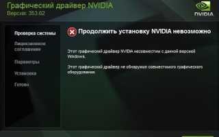Несовместимость драйверов видеокарты nvidia