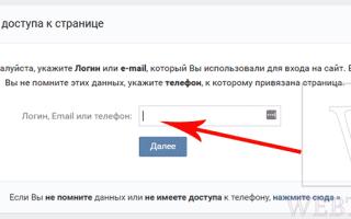 Вконтакте без пароля