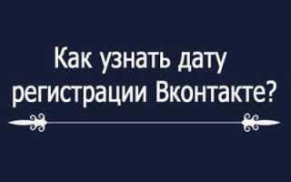 Дата регистрации страницы вконтакте