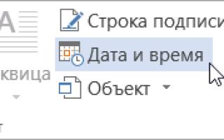 Автоматическая дата в word