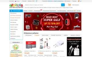Недорогие вещи из китая с бесплатной доставкой