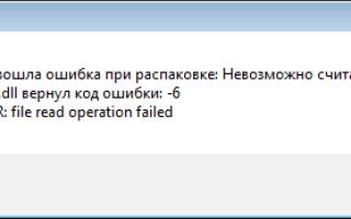 Ошибка при распаковке код 1