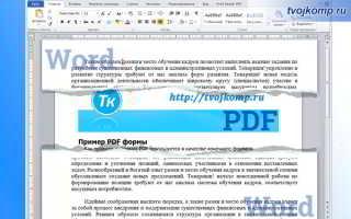 Как вставить документ pdf в word