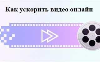 Увеличить скорость видео онлайн бесплатно