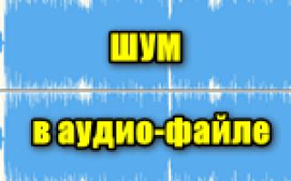 Программа очистки звука от шумов скачать бесплатно